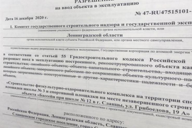Дано разрешение на ввод ФОКа в Сланцах